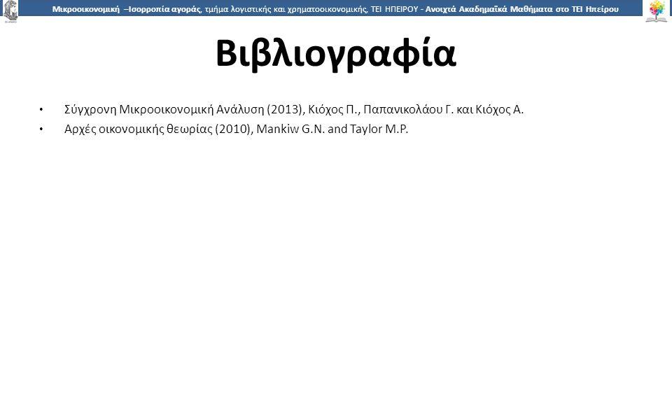 Βιβλιογραφία Σύγχρονη Μικροοικονοµική Ανάλυση (2013), Κιόχος Π., Παπανικολάου Γ. και Κιόχος Α.