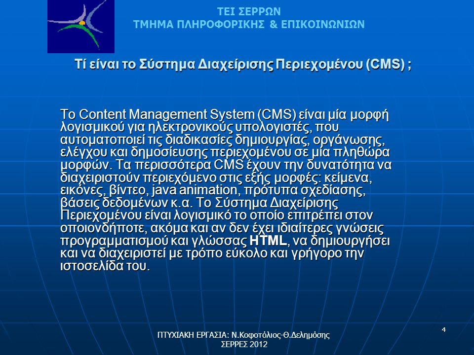 Τί είναι το Σύστημα Διαχείρισης Περιεχομένου (CMS) ;