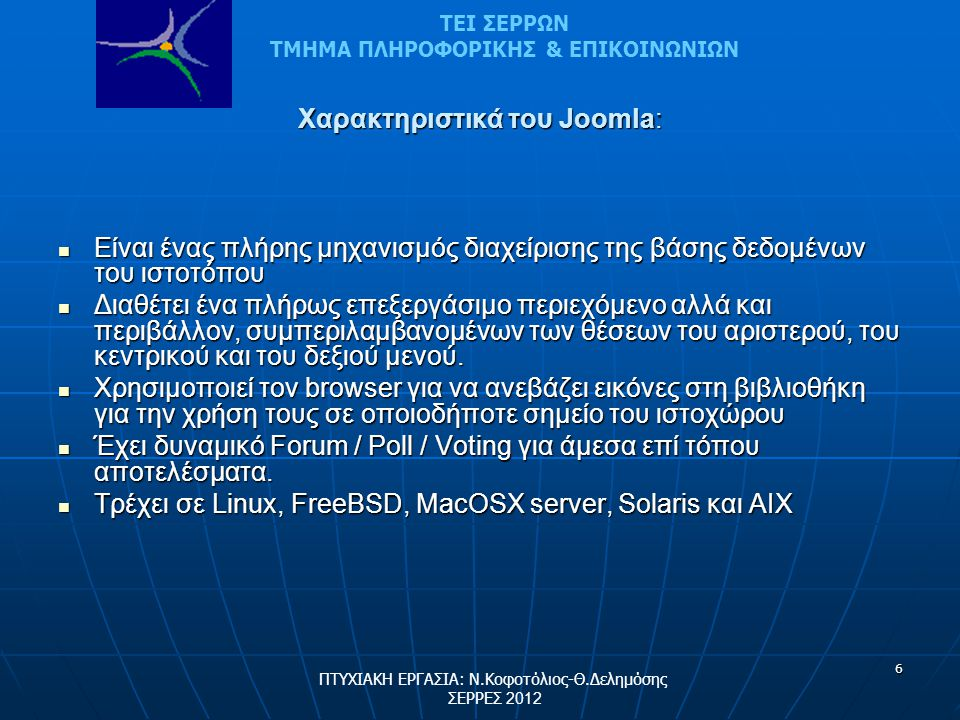 Χαρακτηριστικά του Joomla: