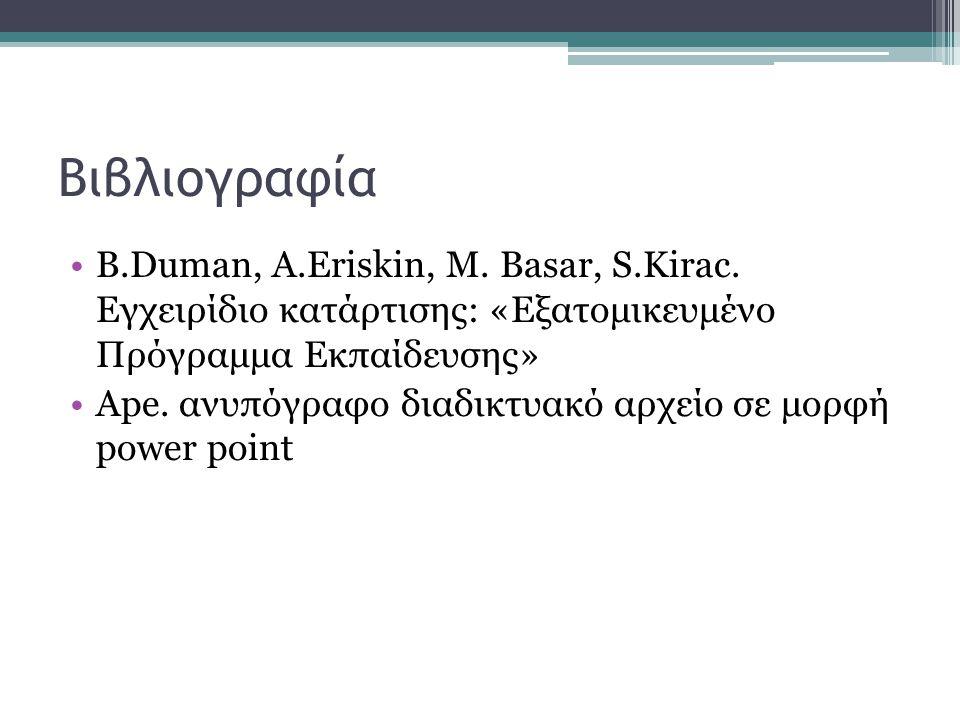 Βιβλιογραφία B.Duman, A.Eriskin, M. Basar, S.Kirac. Εγχειρίδιο κατάρτισης: «Εξατομικευμένο Πρόγραμμα Εκπαίδευσης»