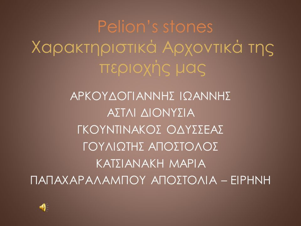 Pelion's stones Χαρακτηριστικά Αρχοντικά της περιοχής μας