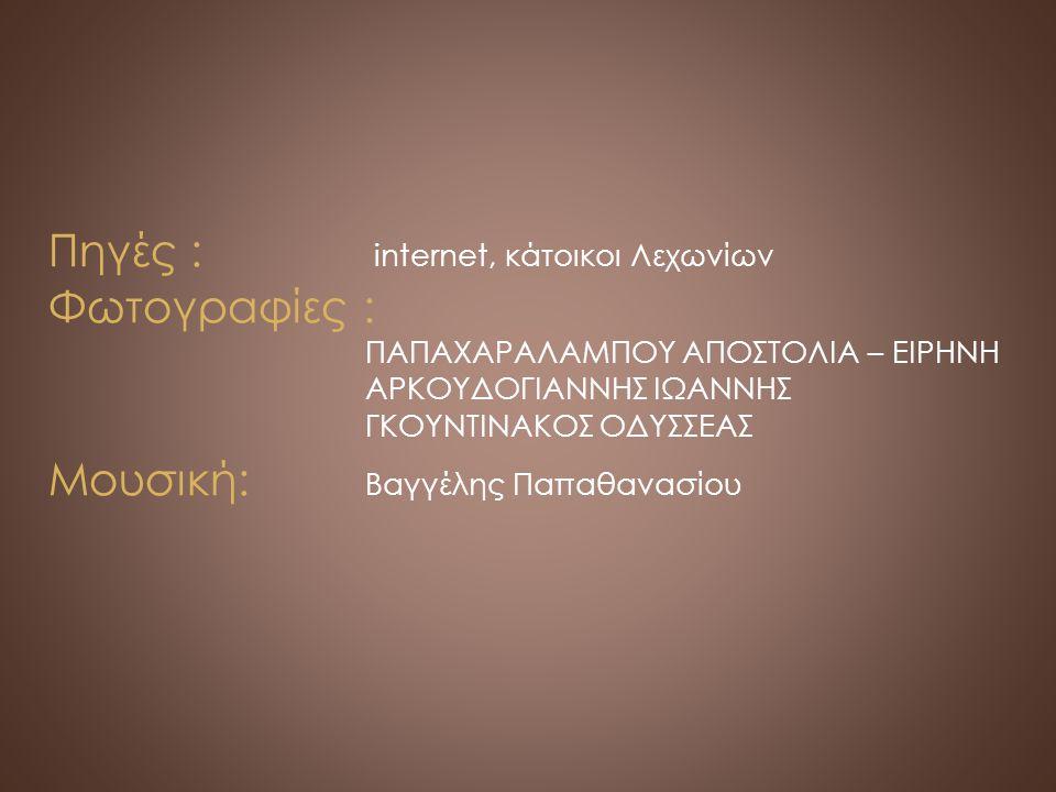 Πηγές :. internet, κάτοικοι Λεχωνίων Φωτογραφίες :