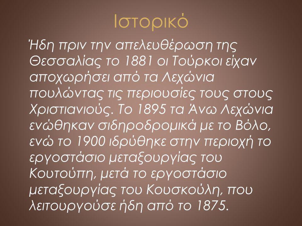 Ιστορικό