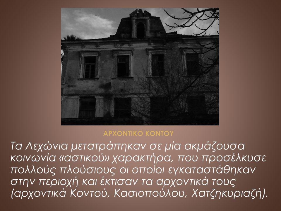 ΑΡΧΟΝΤΙΚΟ ΚΟΝΤΟΥ