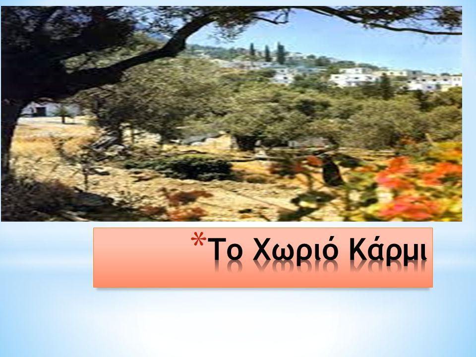 Το Χωριό Κάρμι