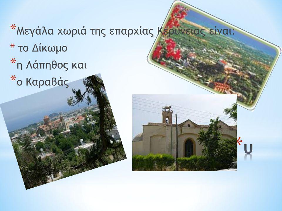 υ Μεγάλα χωριά της επαρχίας Κερύνειας είναι: η Λάπηθος και ο Καραβάς