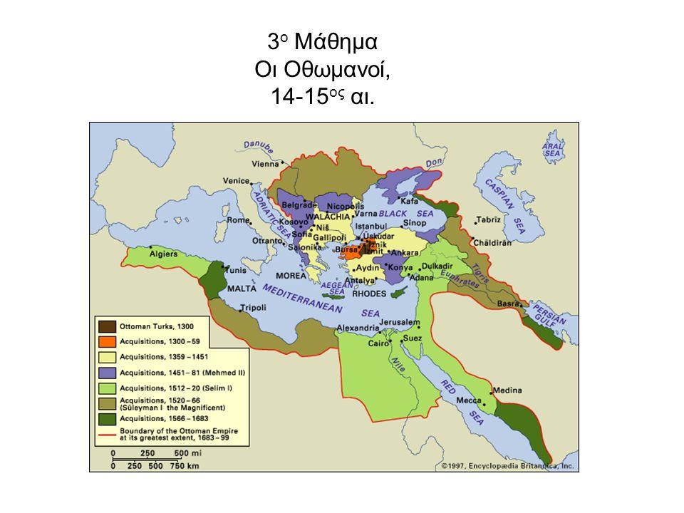 3ο Μάθημα Οι Οθωμανοί, 14-15ος αι.