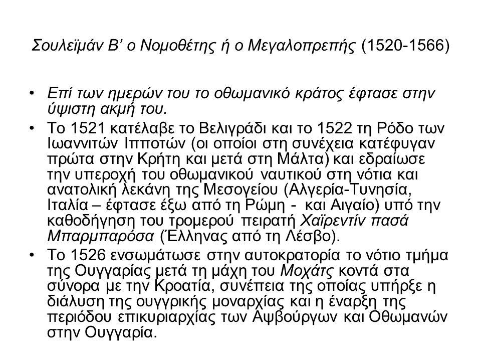 Σουλεϊμάν Β' ο Νομοθέτης ή ο Μεγαλοπρεπής (1520-1566)