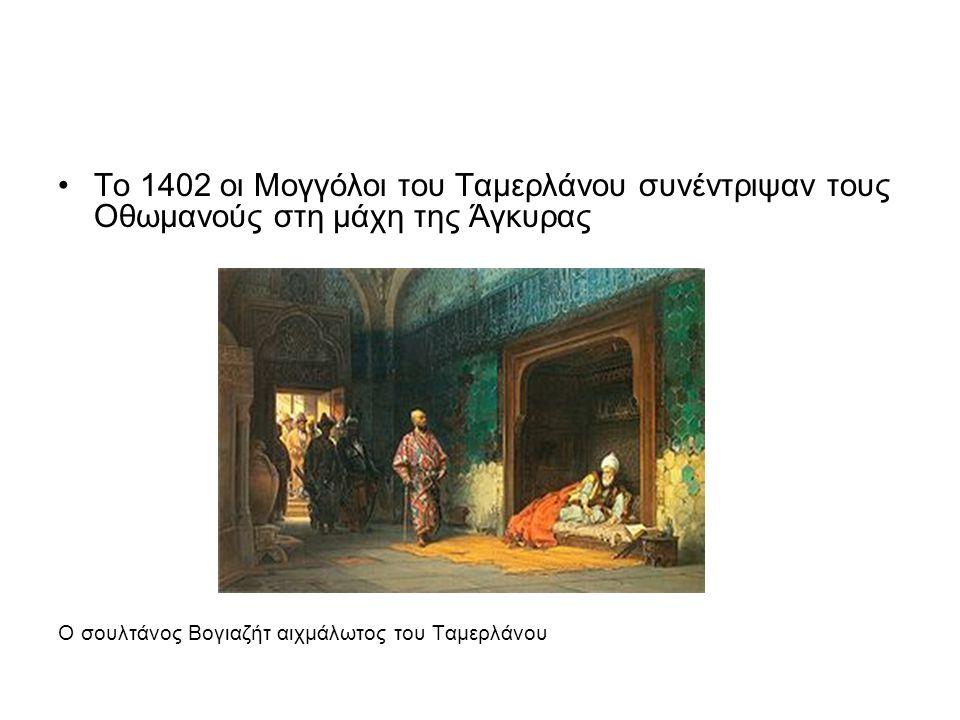 Το 1402 οι Μογγόλοι του Ταμερλάνου συνέντριψαν τους Οθωμανούς στη μάχη της Άγκυρας