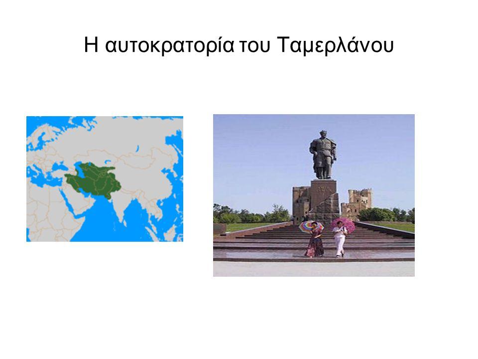 Η αυτοκρατορία του Ταμερλάνου
