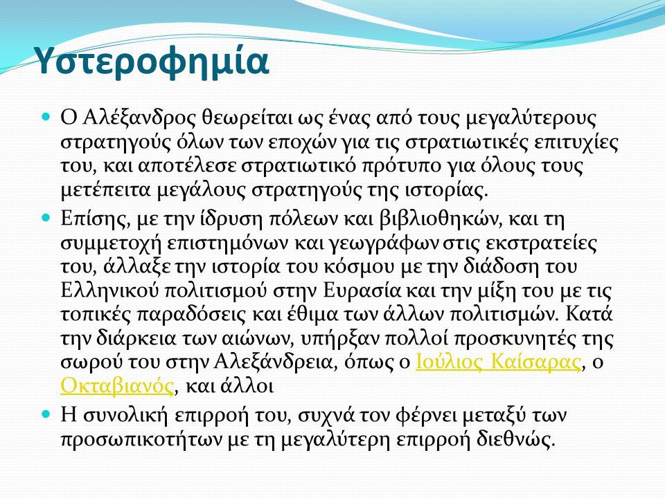 Υστεροφημία