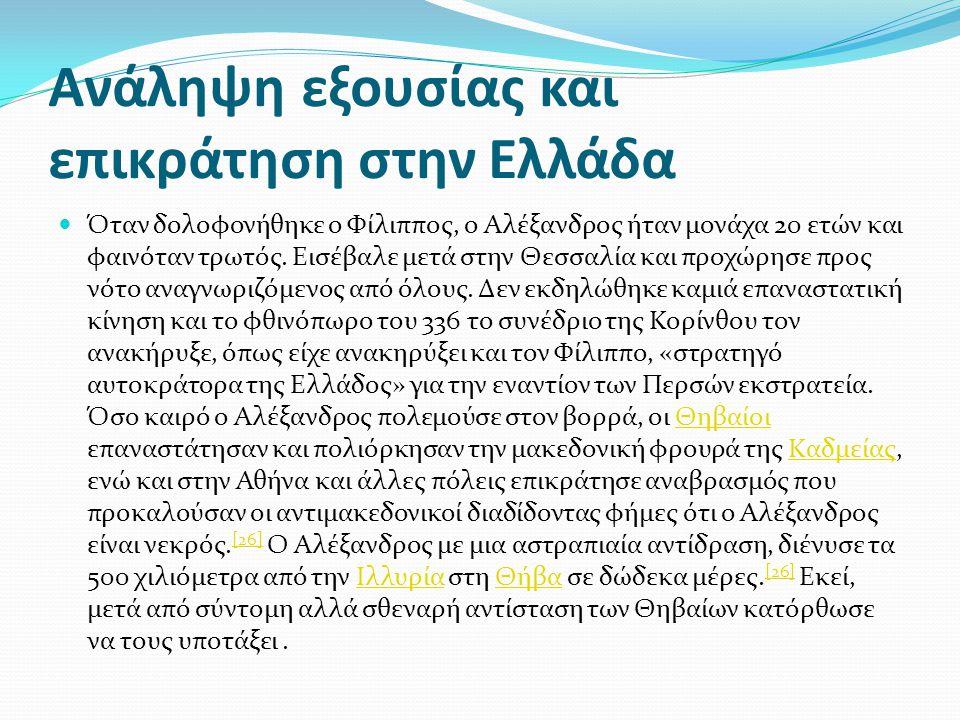 Ανάληψη εξουσίας και επικράτηση στην Ελλάδα