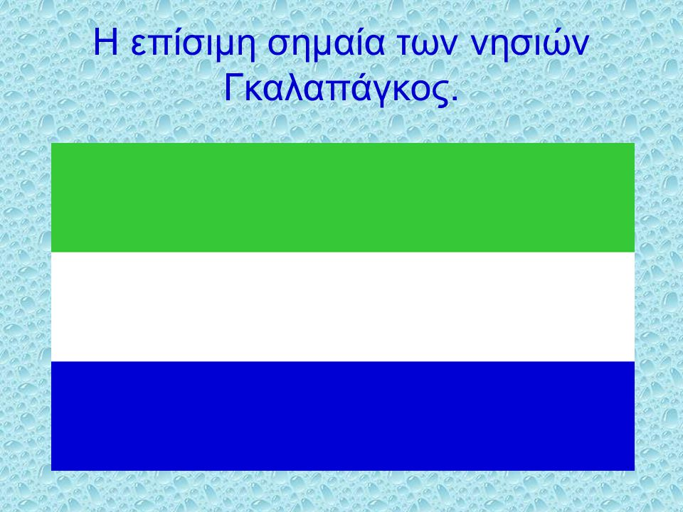 Η επίσιμη σημαία των νησιών Γκαλαπάγκος.