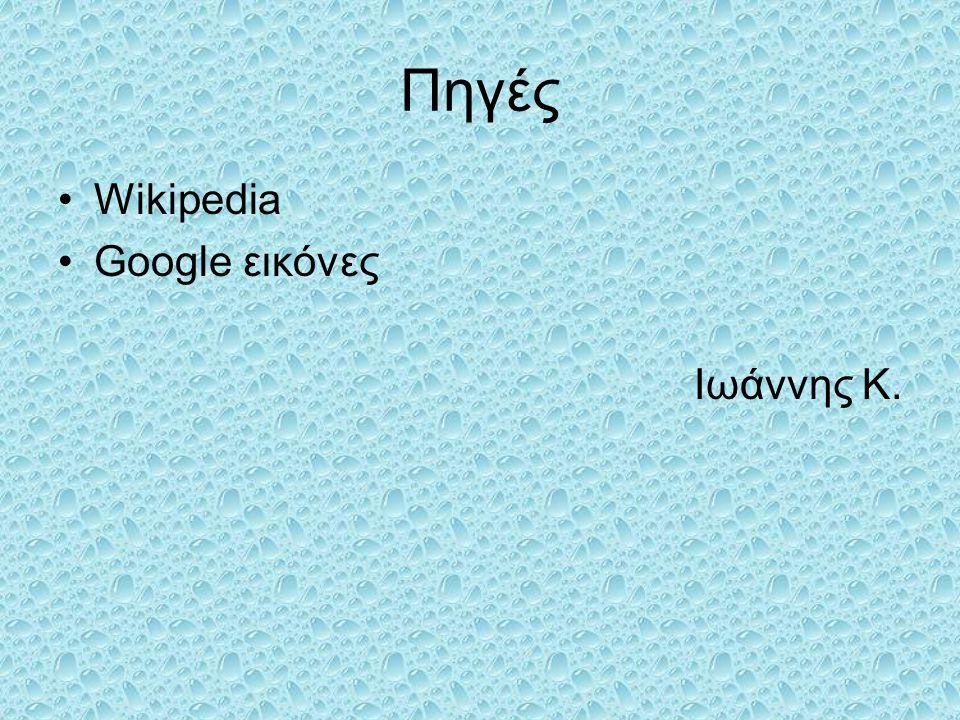 Πηγές Wikipedia Google εικόνες Ιωάννης Κ.