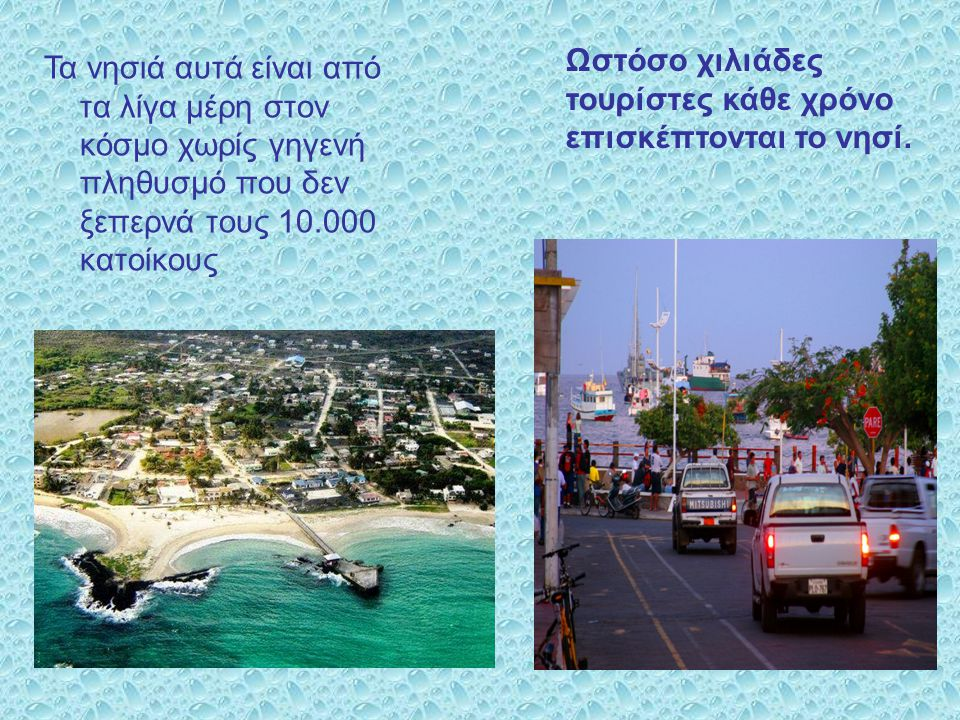 Ωστόσο χιλιάδες τουρίστες κάθε χρόνο επισκέπτονται το νησί.