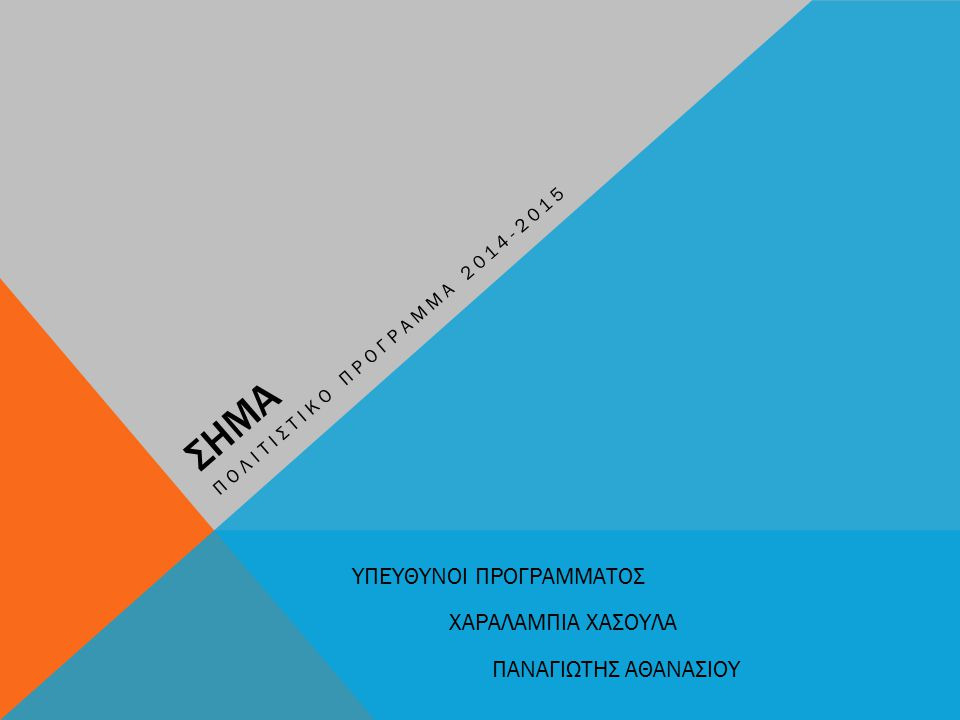 ΠΟΛΙΤΙΣΤΙΚΟ ΠΡΟΓΡΑΜΜΑ 2014-2015