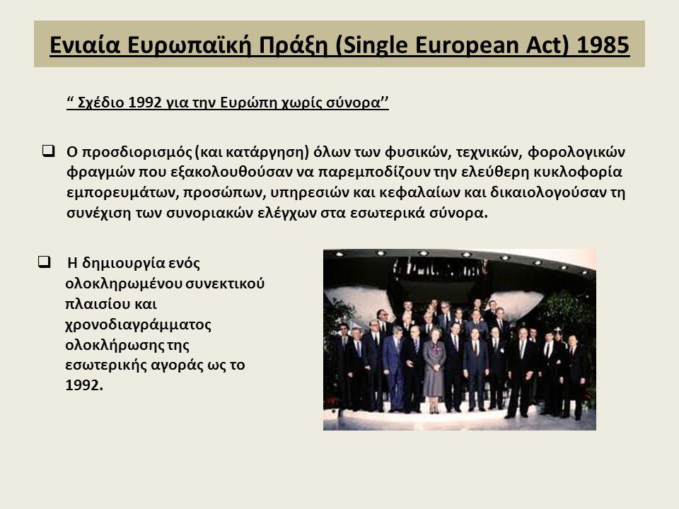 Ενιαία Ευρωπαϊκή Πράξη (Single European Act) 1985