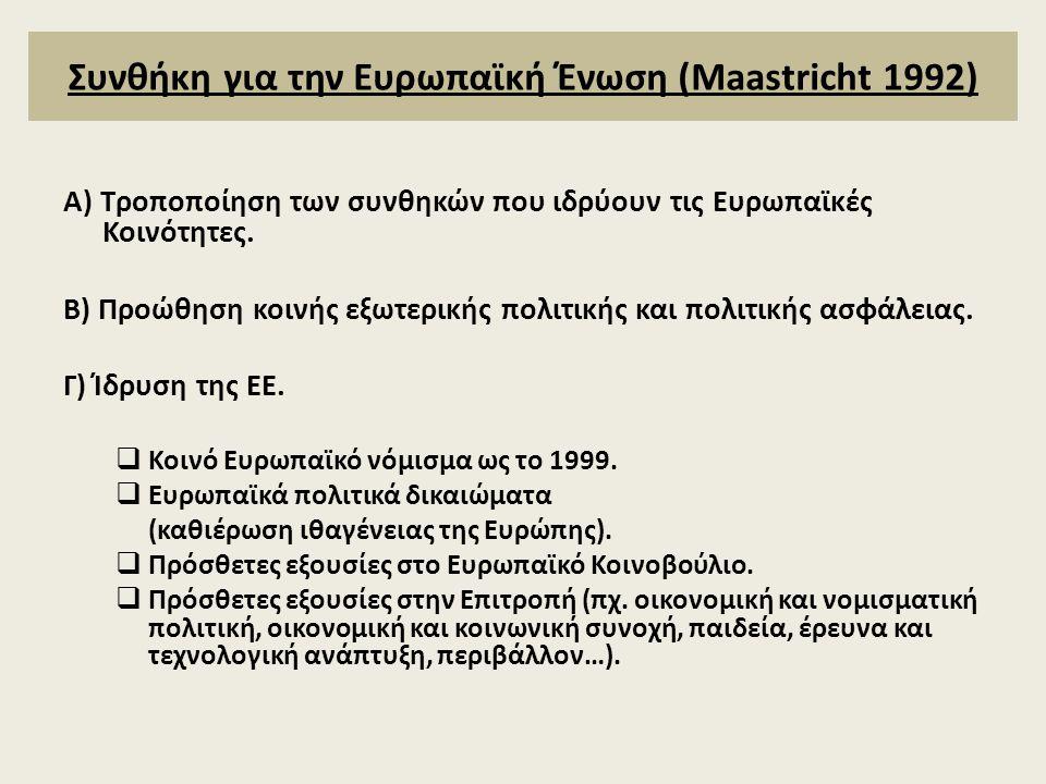Συνθήκη για την Ευρωπαϊκή Ένωση (Maastricht 1992)
