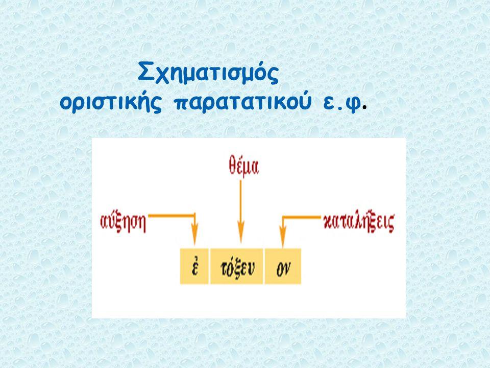 οριστικής παρατατικού ε.φ.