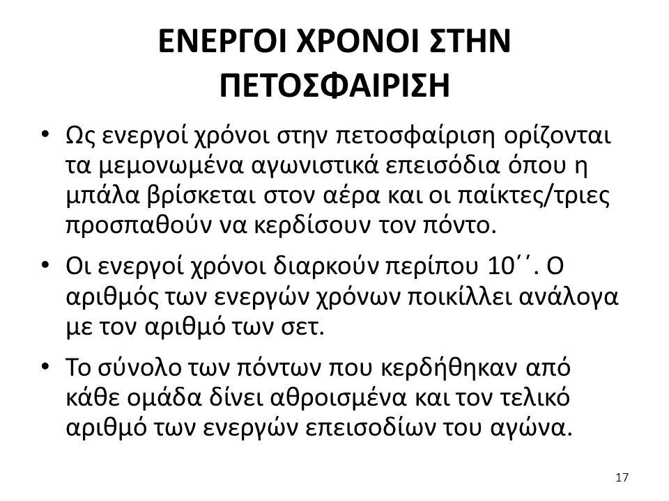 ΕΝΕΡΓΟΙ ΧΡΟΝΟΙ ΣΤΗΝ ΠΕΤΟΣΦΑΙΡΙΣΗ