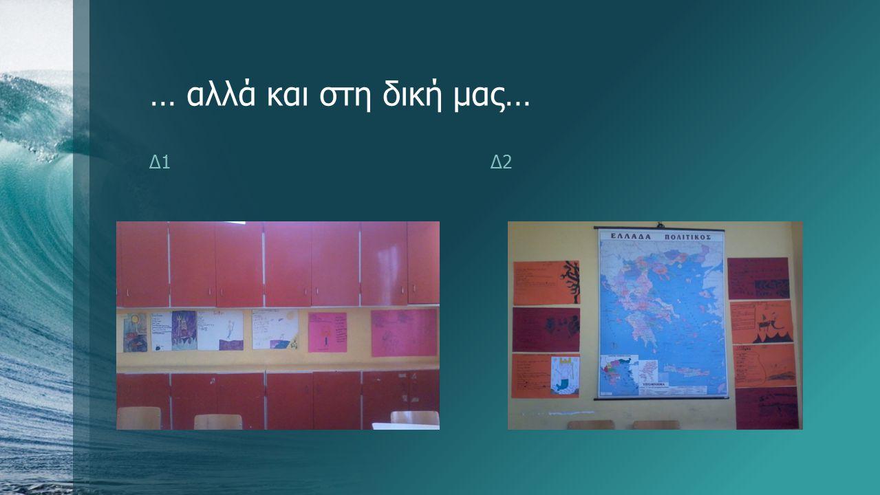 … αλλά και στη δική μας… Δ1 Δ2