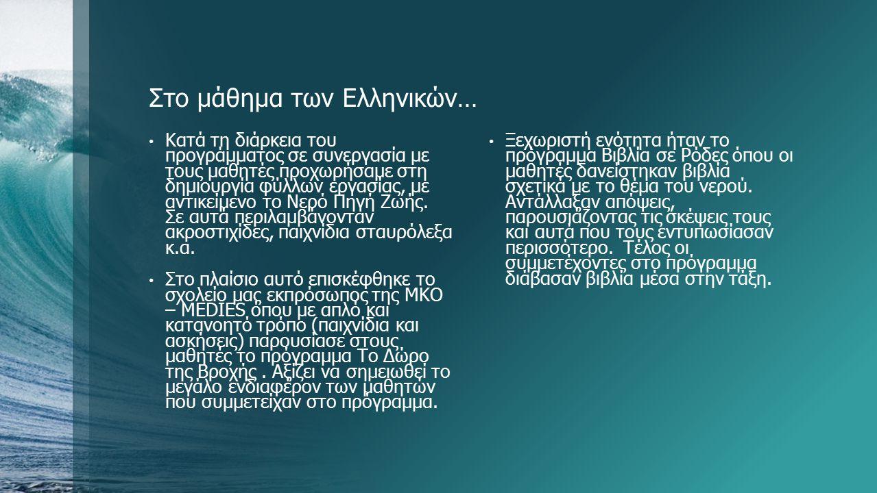 Στο μάθημα των Ελληνικών…