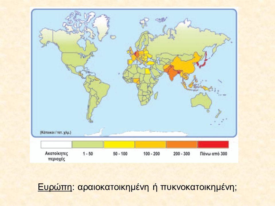 Ευρώπη: αραιοκατοικημένη ή πυκνοκατοικημένη;