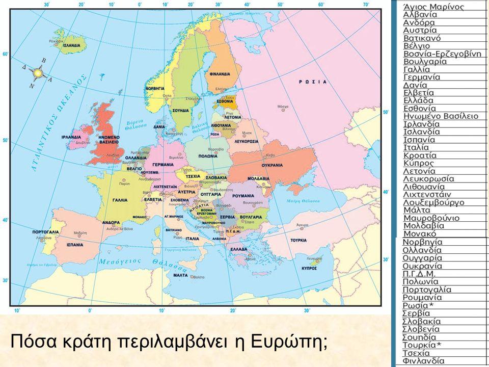 Πόσα κράτη περιλαμβάνει η Ευρώπη;