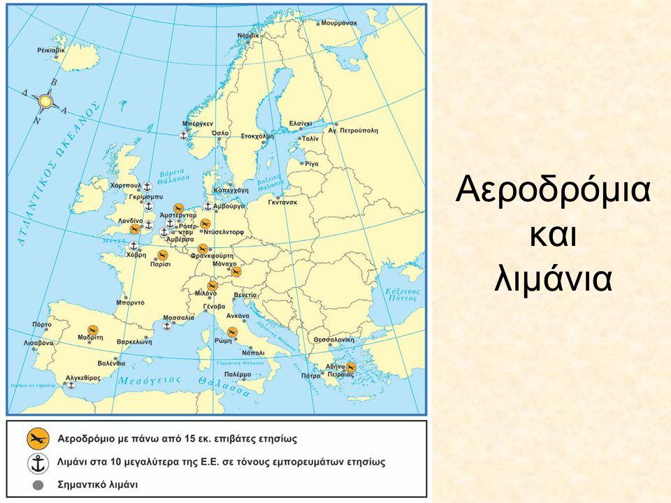 Αεροδρόμια και λιμάνια