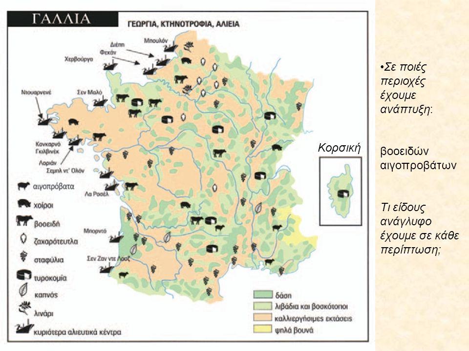 Σε ποιές περιοχές έχουμε ανάπτυξη: βοοειδών αιγοπροβάτων Τι είδους ανάγλυφο έχουμε σε κάθε περίπτωση;
