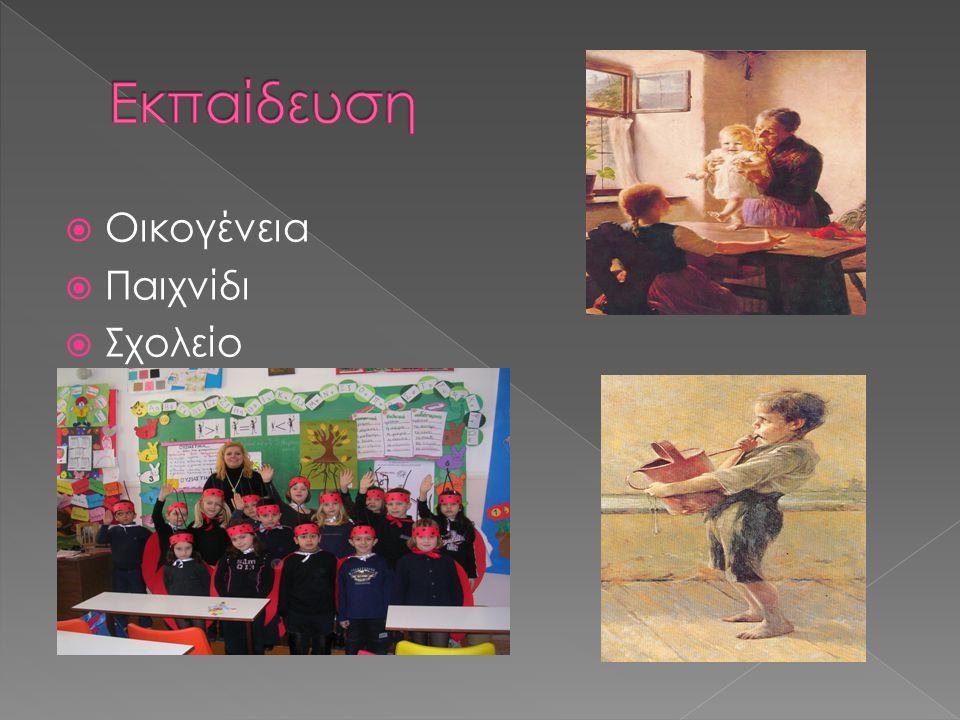 Εκπαίδευση Οικογένεια Παιχνίδι Σχολείο