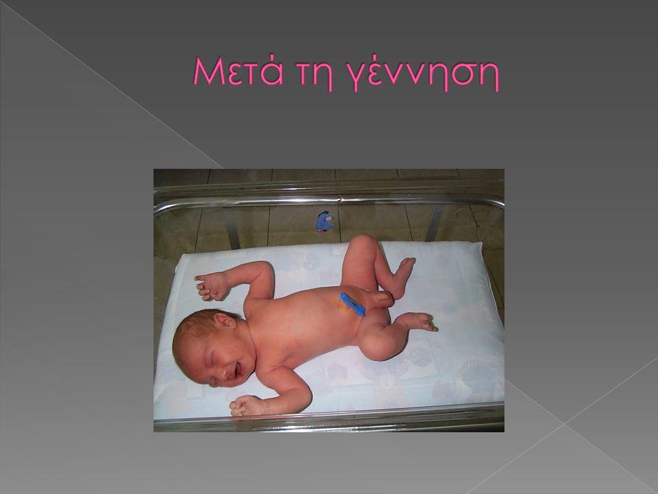Μετά τη γέννηση