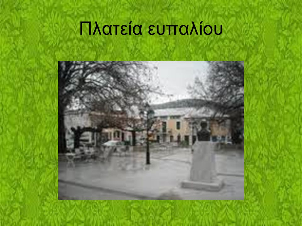 Πλατεία ευπαλίου