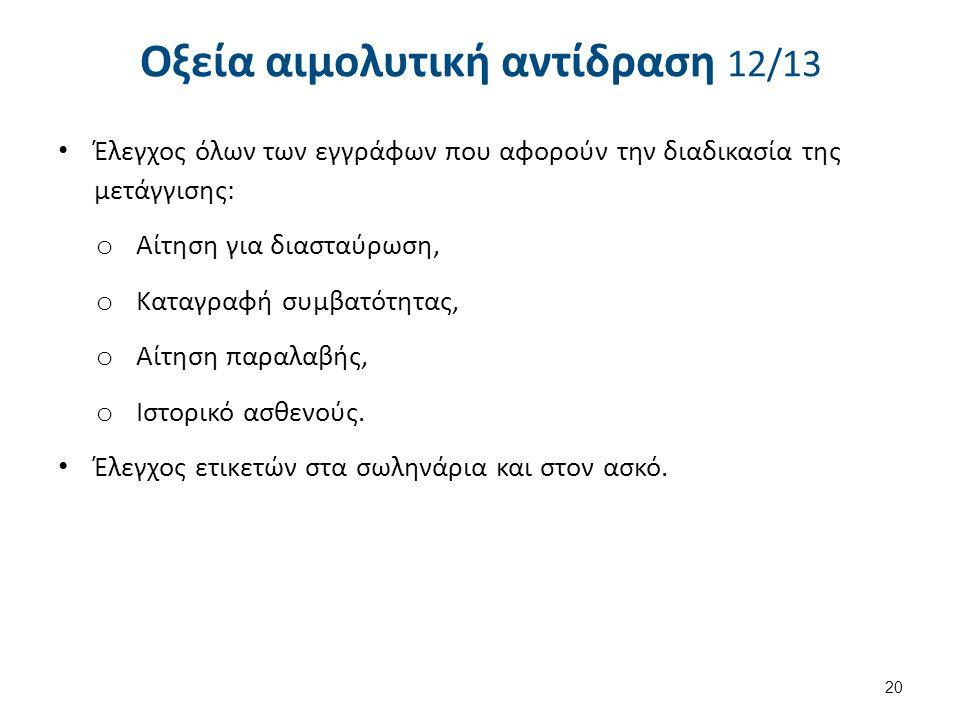 Οξεία αιμολυτική αντίδραση 13/13