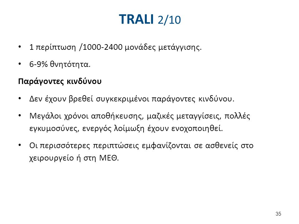 TRALI 3/10 Παθογενετικοί μηχανισμοί: