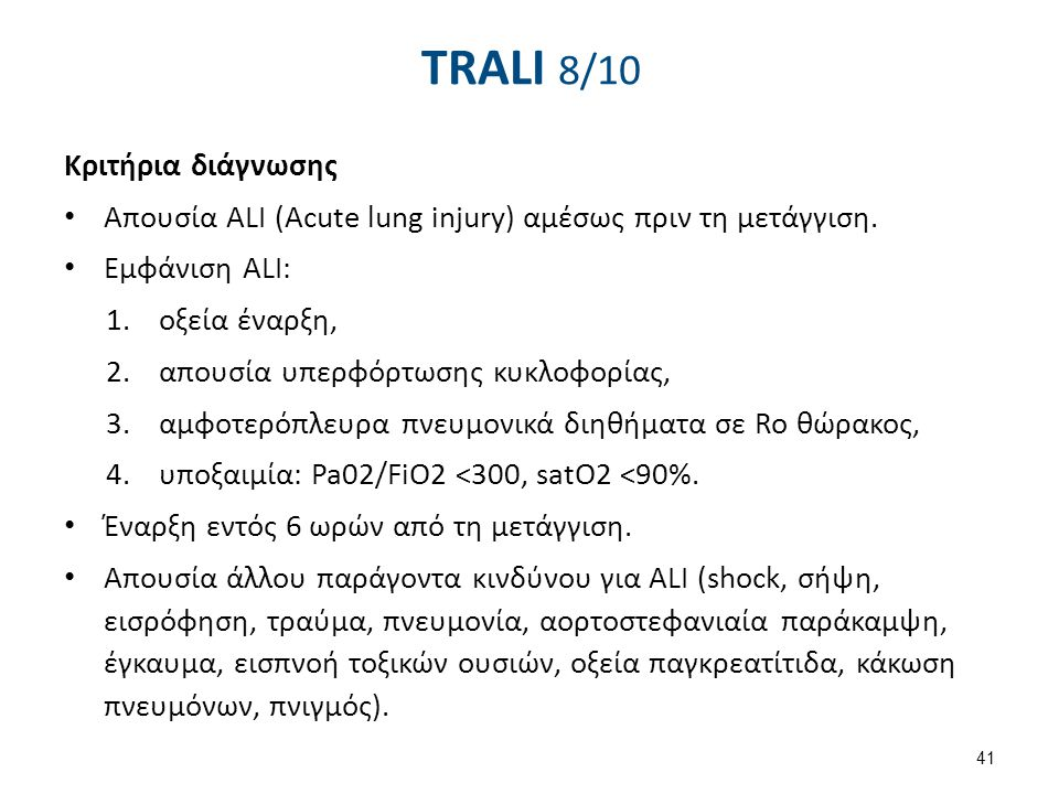 TRALI 9/10 Hyaline membranes - very high mag , από Nephron διαθέσιμο με άδεια CC BY-SA 3.0