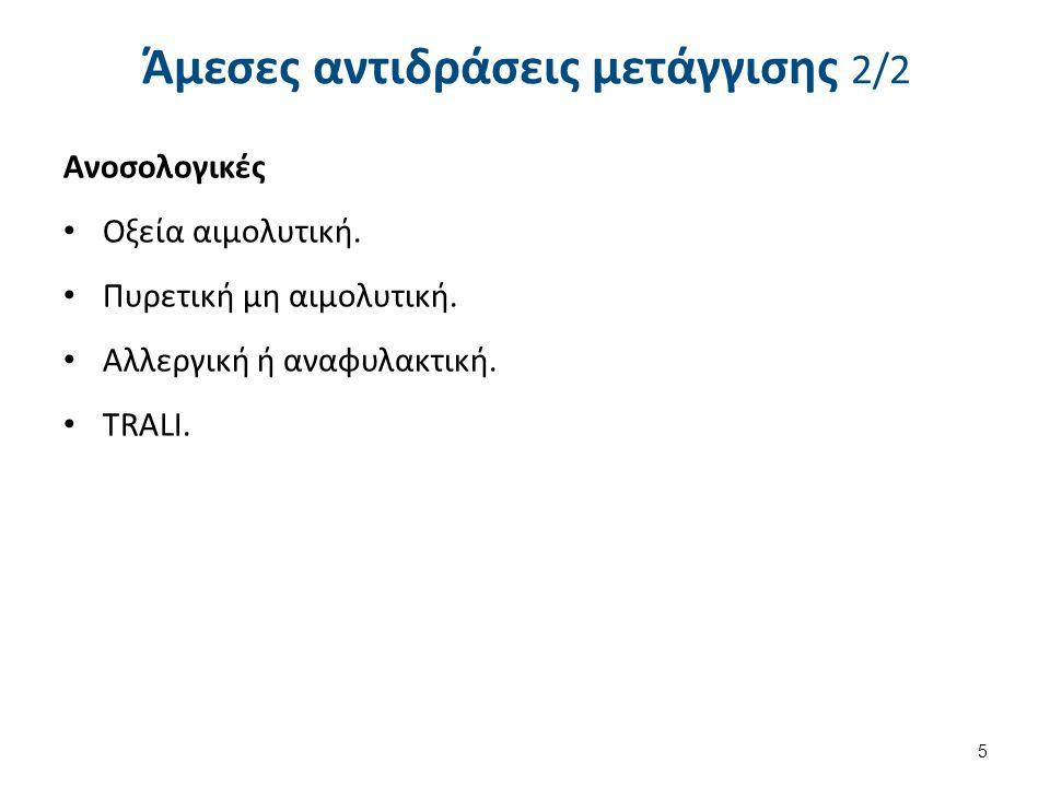 Οξεία αιμολυτική αντίδραση 1/13
