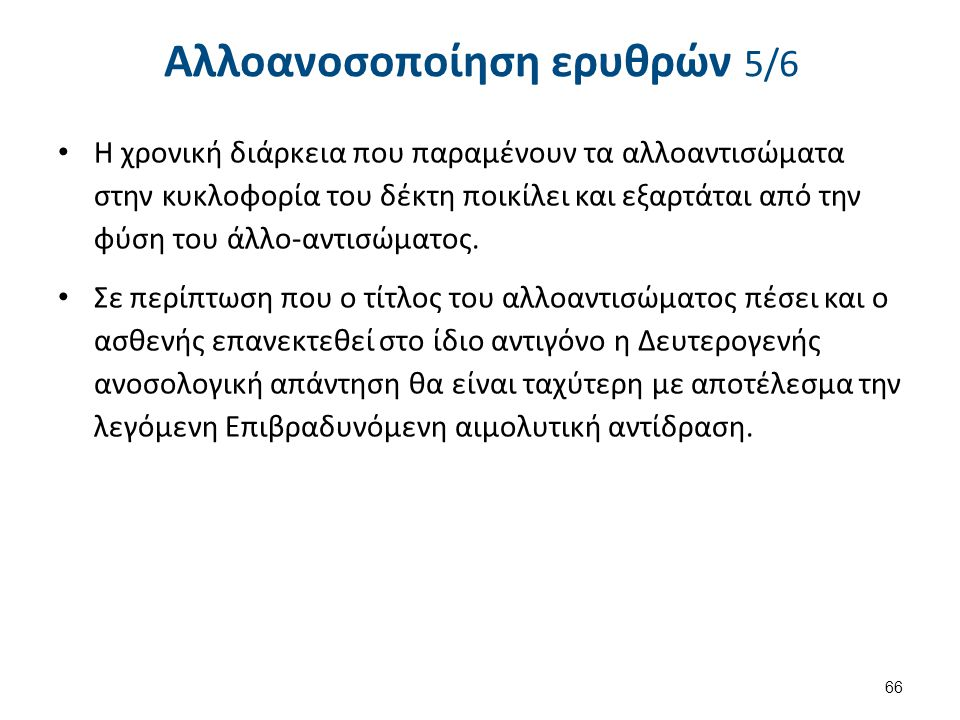 Αλλοανοσοποίηση ερυθρών 6/6