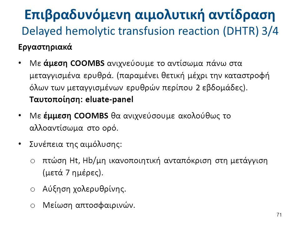 Επιβραδυνόμενη αιμολυτική αντίδραση Delayed hemolytic transfusion reaction (DHTR) 4/4