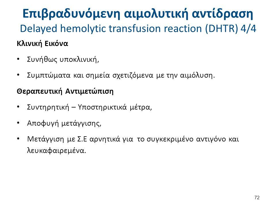 Πορφύρα μετά μετάγγιση Post Transfusion Porpura(PTP) 1/3