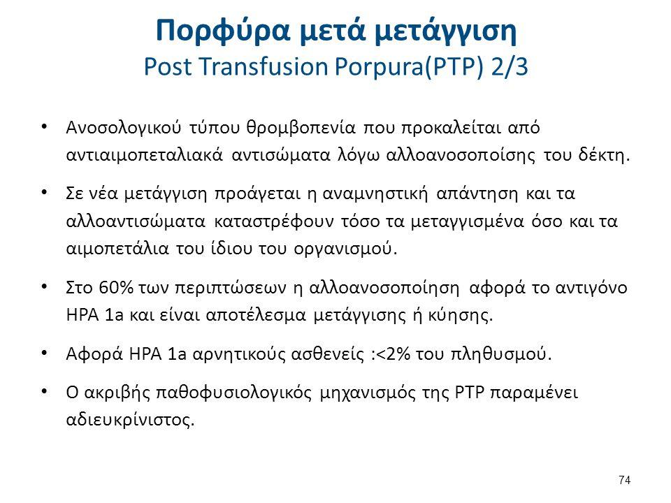 Πορφύρα μετά μετάγγιση Post Transfusion Porpura(PTP) 3/3