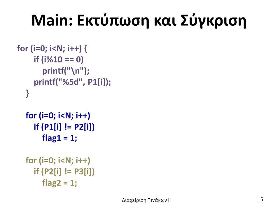 Main: Εκτύπωση και Σύγκριση