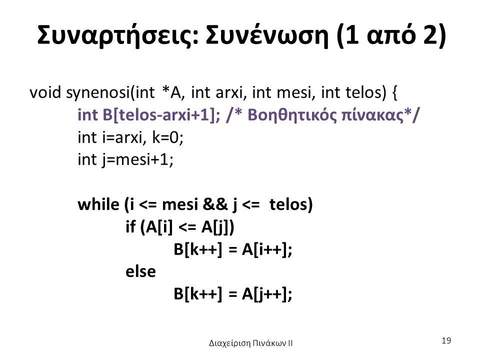 Συναρτήσεις: Συνένωση (1 από 2)