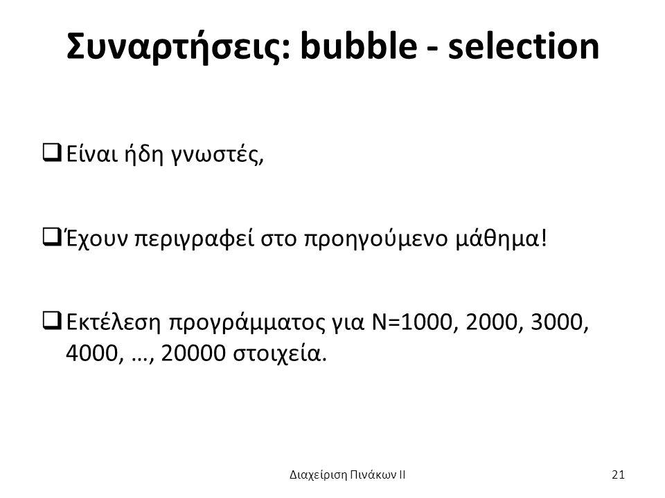 Συναρτήσεις: bubble - selection