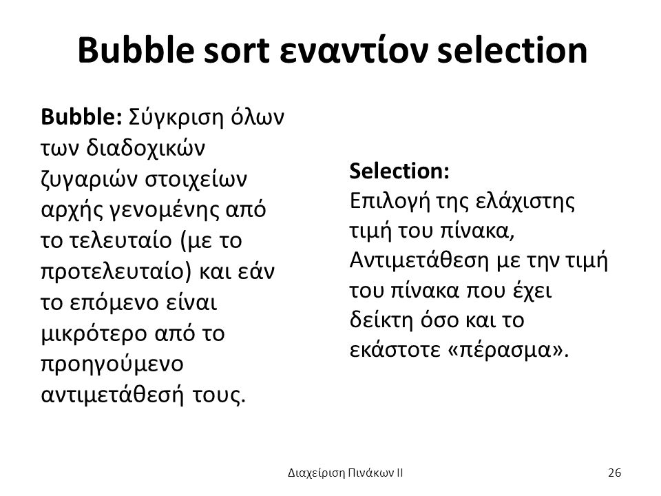 Bubble sort εναντίον selection
