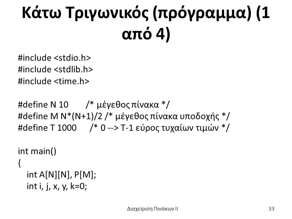 Κάτω Τριγωνικός (πρόγραμμα) (1 από 4)