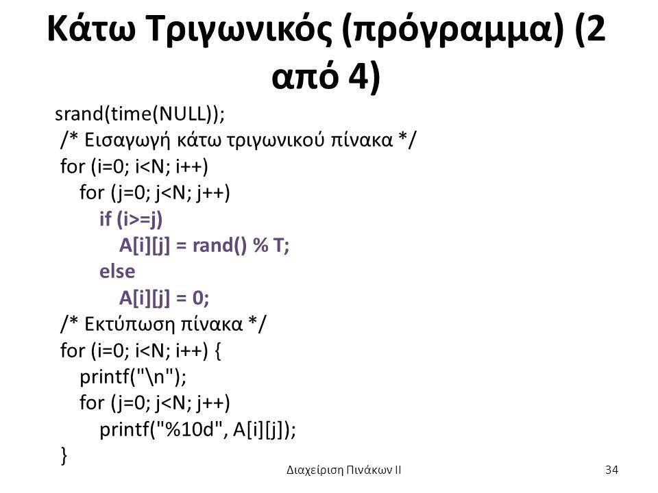 Κάτω Τριγωνικός (πρόγραμμα) (2 από 4)