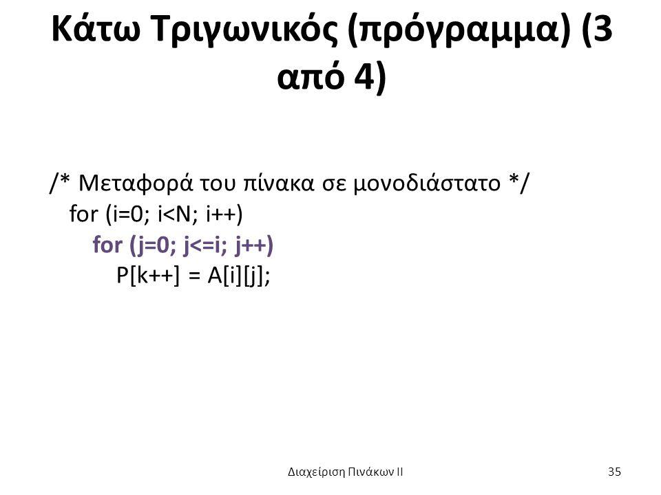 Κάτω Τριγωνικός (πρόγραμμα) (3 από 4)