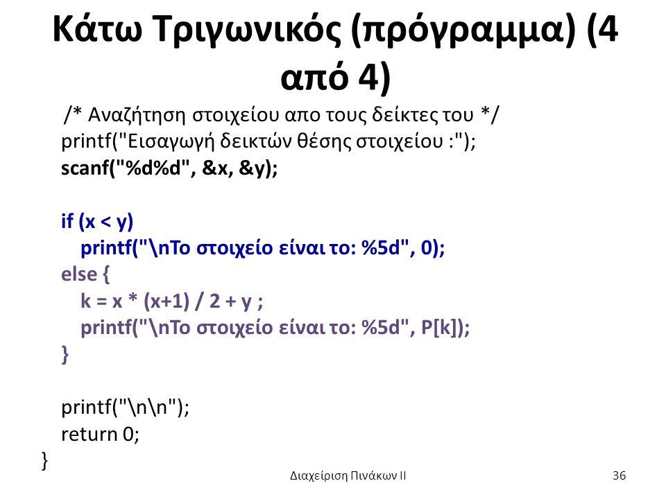 Κάτω Τριγωνικός (πρόγραμμα) (4 από 4)