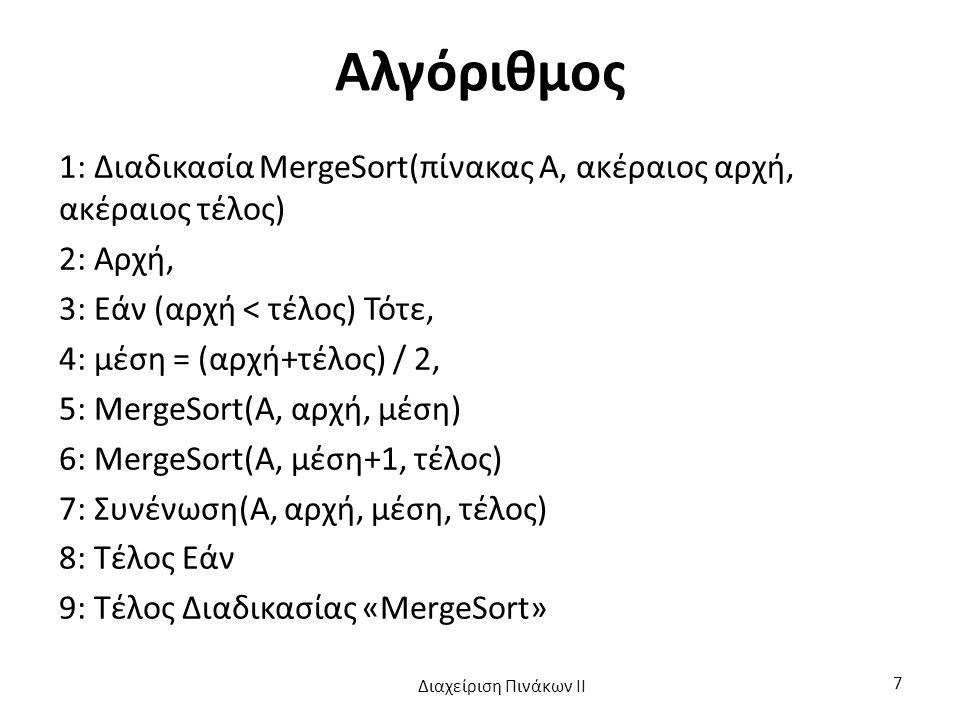 Αλγόριθμος 1: Διαδικασία MergeSort(πίνακας Α, ακέραιος αρχή, ακέραιος τέλος) 2: Αρχή, 3: Εάν (αρχή < τέλος) Τότε,